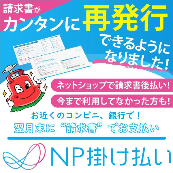WEBでカンタン請求書再発行!NP掛け払いでカンタンお支払い