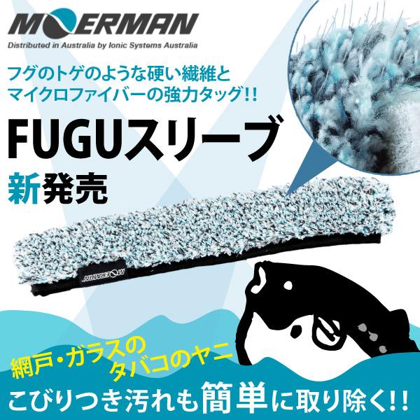 網戸・ガラスのタバコのヤニや、こびりつき汚れも簡単に取り除く!モアマン フグスリーブ登場!