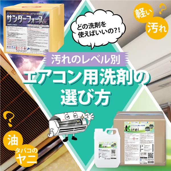 設置場所によって様々なエアコン汚れ、どの洗剤を使えばいいの?!