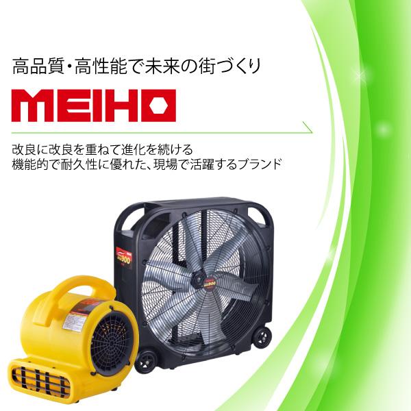 機能的で耐久性にも優れた、現場での支持を集める「MEIHO」シリーズ