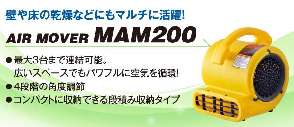 メイホー MEIHO エアムーバー MAM200 - 壁や床の乾燥などにもマルチに活躍する送風機