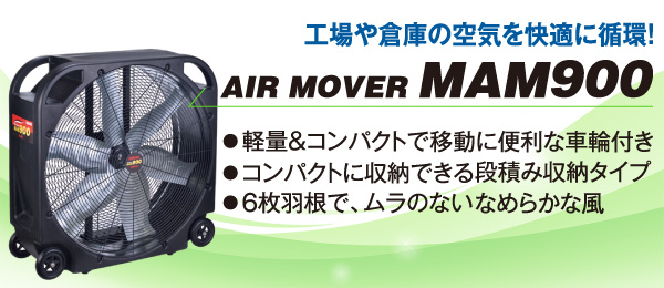 メイホー MEIHO エアムーバー MAM900 - 工場や倉庫などあらゆる場面で活躍する送風機