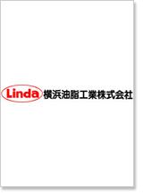 横浜油脂工業株式会社 (リンダ)