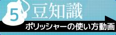 5.ポリッシャーの使い方動画
