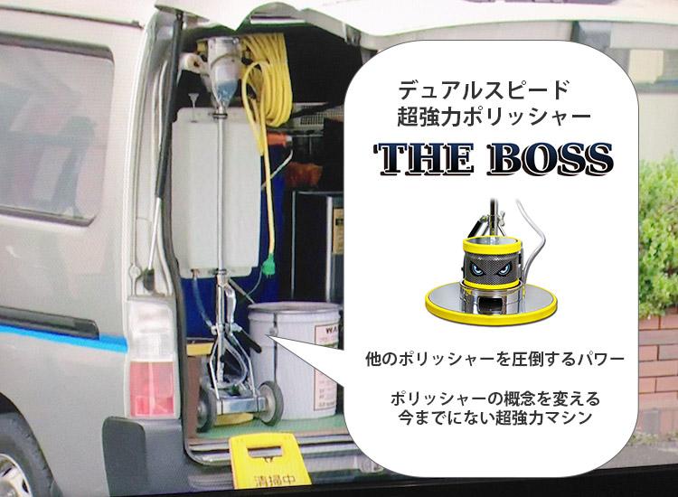 水球ヤンキース ポリッシャー THE BOSS