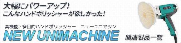 大幅にパワーアップ! こんなハンドポリッシャーが欲しかった! 高機能・多目的ハンドポリッシャー ニューユニマシン NEW UNIMACHINE 関連製品一覧