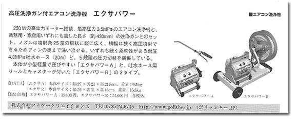 業務用掃除用品オンラインショップ【ポリッシャー.JP】公式ブログ-月刊ビルクリーング掲載記事