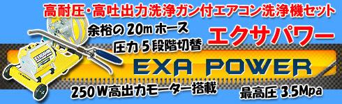 業務用掃除用品オンラインショップ【ポリッシャー.JP】公式ブログ-エアコン洗浄機エクサパワー