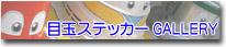 ポリッシャー.JP 目玉ステッカーGALLERY