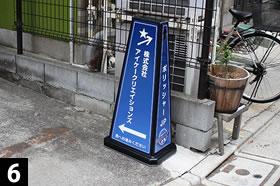東京会場への道順06