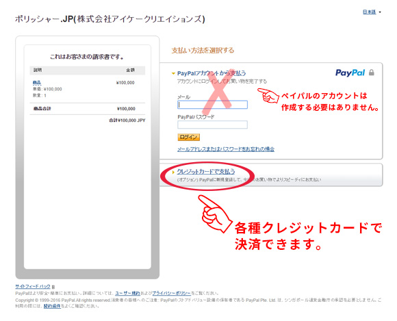 PayPal(ペイパル)お支払手続き手順1