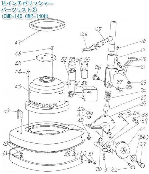 musashi製14インチポリッシャー用パーツ・消耗部品リストb