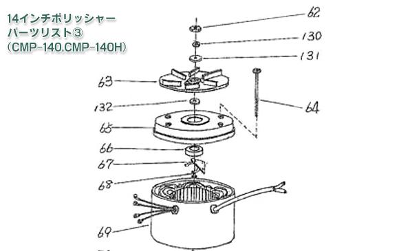 musashi製14インチポリッシャー用パーツ・消耗部品リスト