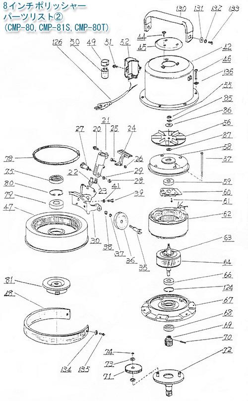musashi製8インチポリッシャー用パーツ・消耗部品リストb