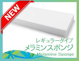 メラミンパッド