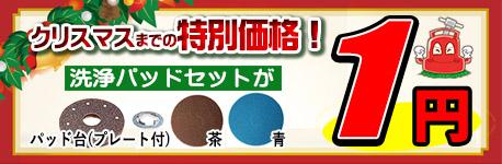 1円キャンペーン