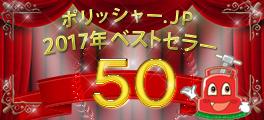 ポリッシャー.JP 2017年上半期ベストセラー50