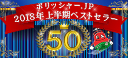 ポリッシャー.JP 2018年上半期ベストセラー50
