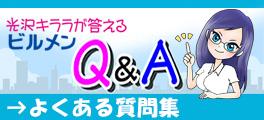 光沢キララのよくある質問集