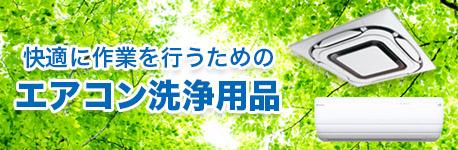 エアコン洗浄用品