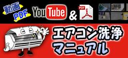 エアコン洗浄マニュアル 動画 PDF
