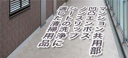 エンボスシート洗浄用品