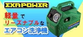 ■軽量でリーズナブル!サブマシンに最適!■エクサパワーLight(ライト)