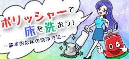 ポリッシャーで床を洗おう