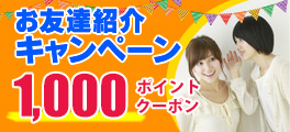 polisher.jp ポリッシャーJP 友達紹介キャンペーン