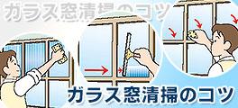 ガラス窓清掃のコツ
