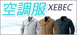XEBEC ジーベック 空調服