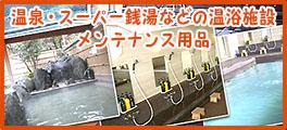 温浴施設メンテナンス用品