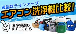 エアコン洗浄機対決