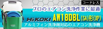 Hi KOKI(ハイコーキ) コードレス高圧洗浄機 AW18DBL(SA)形(XP) - エアコン洗浄作業に最適