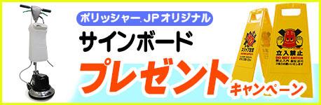 今だけ!ポリ太郎サインボードプレゼントキャンペーン中!!!