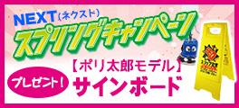 プリングキャンペーン!ポリ太郎モデル サインボード プレゼント!