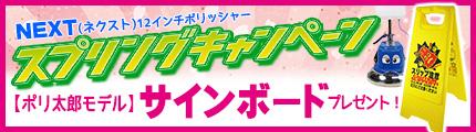 スプリングキャンペーン!ポリ太郎モデル サインボード プレゼント!