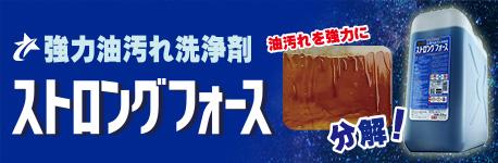 ストロングフォース - 多用途!強力油汚れ洗浄剤