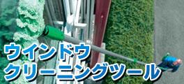 ウインドウクリーニングツール