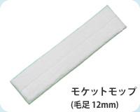 アプソン マイスターモップ関連製品 モケットモップ (毛足 12mm)
