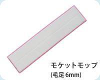 アプソン マイスターモップ関連製品 モケットモップ (毛足 6mm)