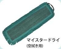 アプソン マイスターモップ関連製品 マイスタードライ (空拭き用)