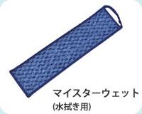 アプソン マイスターモップ関連製品 マイスターウェット (水拭き用)