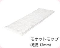 アプソン スウィングモップ関連製品 モケットモップ (毛足 12mm)