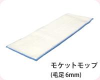 アプソン スウィングモップ関連製品 モケットモップ (毛足 6mm)