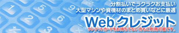 高額商品の分割払い(ローン) Web(ウェブ)クレジット