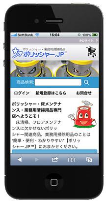 スマートフォン版【ポリッシャー.JP™】