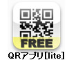 QRアプリ[lite]