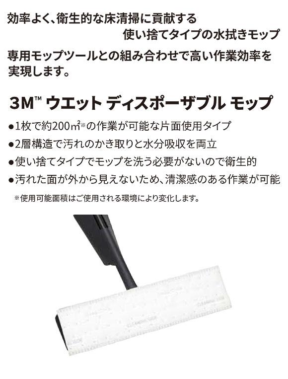 スリーエム ジャパン ウエット ディスポーザブル モップ (30枚入) 01