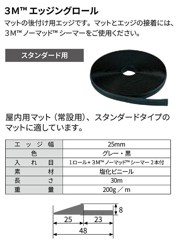 スリーエム ジャパン エッジングロール - マットの後付け用エッジ 01